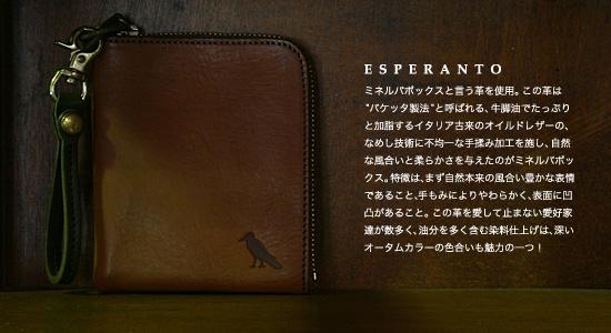 ESPERANTO[エスペラント]バケッタレザーミニウォレット ESP-6131