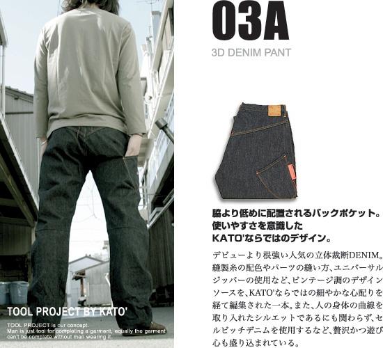 KATO'[カトー] 3Dデニムパンツ P03AOW