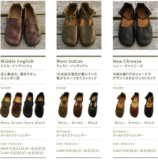 ミドル・イングリッシュ(足に馴染む、履きやすいスリッポン型)、ウェスト・インディアン(16世紀の僧侶が履いていた靴がモチーフのTストラップ)、ニュー・チャイニーズ(中国の踊り子のイメージでデザインされたワンストラップ)