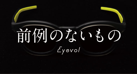Eyevol[アイヴォル]
